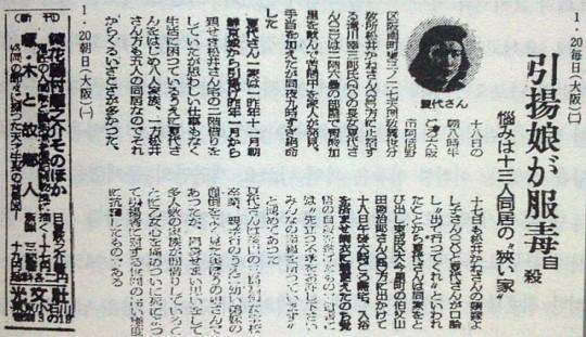 ▲ 당시의 기사