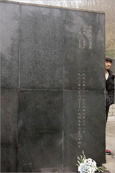 ▲ 한인 열사의 이름이 새겨진 빗돌. 항공열사공묘의 기념비 옆에 서 있다.