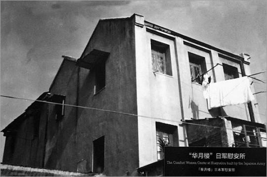 ▲ 난징의 화월루 위안소. 난징에는 전쟁이 끝날 때까지 40개에 이르는 위안소가 세워져 운영되었다.