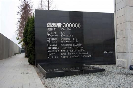 ▲ 난징대학살 기념관 입구의 재난의 벽. 영어, 일어 등 12개 국가의 문자로 '참사자 300,000'을 새겼다.