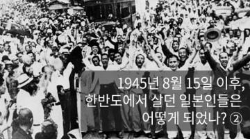 조선을 떠나며: 해방 이후 조선땅에 남은 일본인들의 삶 ②