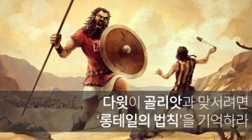 모바일 게임 업계, 다윗이 골리앗과 맞서려면?