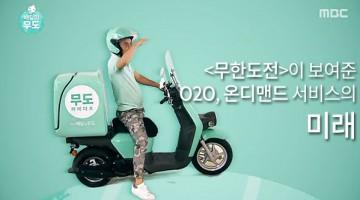 """""""무한도전""""이 보여준 배달앱이 나아갈 길"""