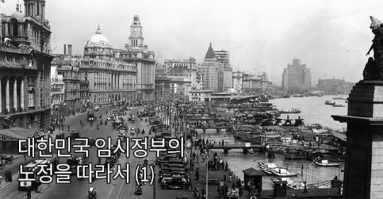 TITLE_상하이_임시정부