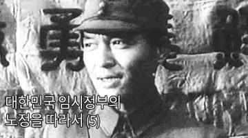 난징 시기 대한민국 임시정부와 약산 김원봉