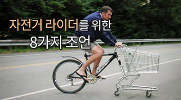 자전거를 타는 사람들을 위한 8가지 조언