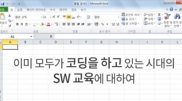 SW 교육, 코딩을 배워야 하느냐 마느냐가 문제가 아니다