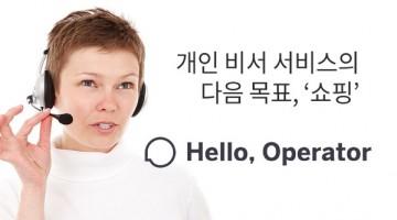 우버 창업자의 다음 야심작, 똑똑한 쇼핑 Operator