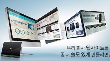 많은 중소기업의 웹디자인이 쓸모없는 이유, 그리고 해결책 (2)