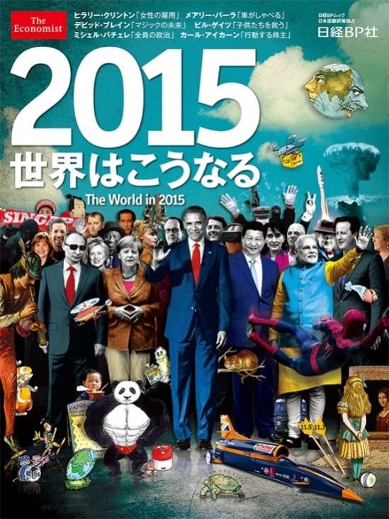 economist_magazine_jan2015