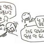 """""""개발하던 소스? 없는 게 낫다고!"""""""