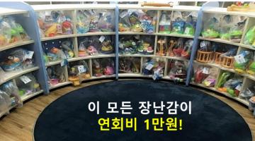 1만 원으로 1년 동안 책과 장난감 마음껏 빌려보기