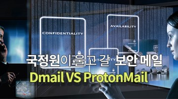 최고의 보안 메일, Dmail VS ProtonMail