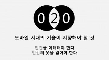 O2O 모델의 핵심: 인간을 이해하는 비즈니스