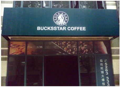 ▲ 대륙의명품 커피 브랜드'벅스스타 커피'