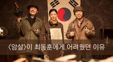 영화 '암살' 최동훈 감독의 두 가지 승부수