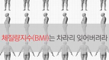 BMI 계산은 잊고 근육부터 키워라