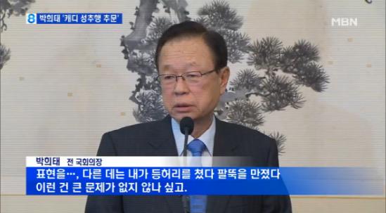박희태_전_국회의장_캐디_성추행_의혹5