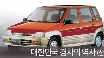 경자동차 이야기: 대한민국 경차의 역사(상)