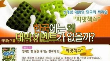 왜 한국에는 대박 이벤트가 없는가?