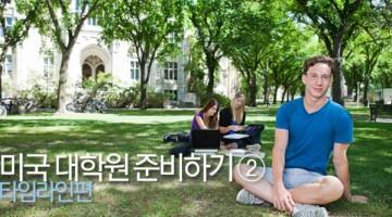 미국 대학원 준비하기 ② – 타임라인편