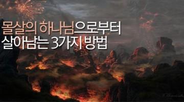 정통 기독교 강좌: 몰살의 하나님으로부터 살아남는 3가지 방법