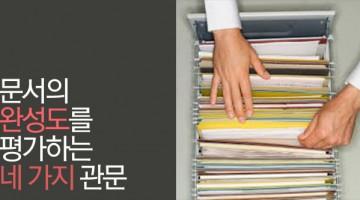 문서의 완성도를 평가하는 네 가지 관문
