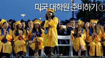 미국 대학원 준비하기 ① – 준비물편