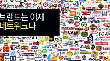 브랜드는 네트워크다