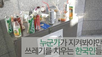 누군가 지켜봐야만 쓰레기를 치우는 한국인들