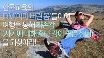 한국 교육을 받은 사람들이 여행을 많이 가야하는 이유