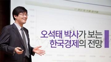 오석태 박사의 한국경제 전망: 암울하다