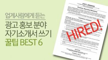 광고·홍보 분야 취업을 위한 성공적인 서류 작성 TIP