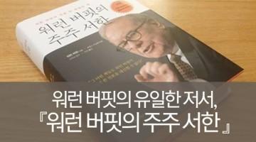 """끝까지 읽기도 전에 추천하는 책, """"워런 버핏의 주주 서한"""""""