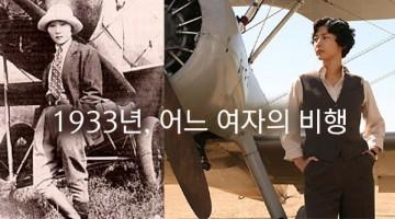 '제국주의의 치어리더', 박경원의 삶