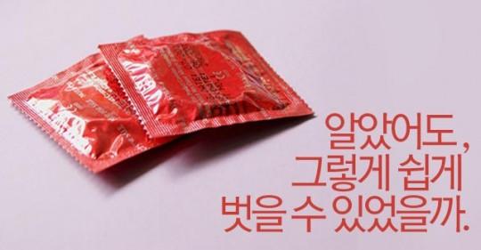 커버_콘돔