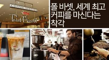폴 바셋, 세계 최고의 커피를 먹는다는 착각