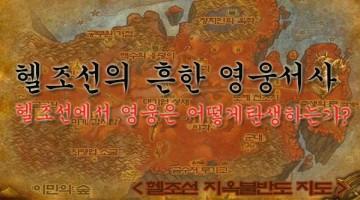 현대 한국 신화: 영웅의 여정