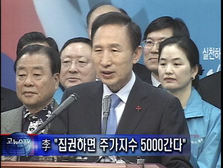 5000 명박