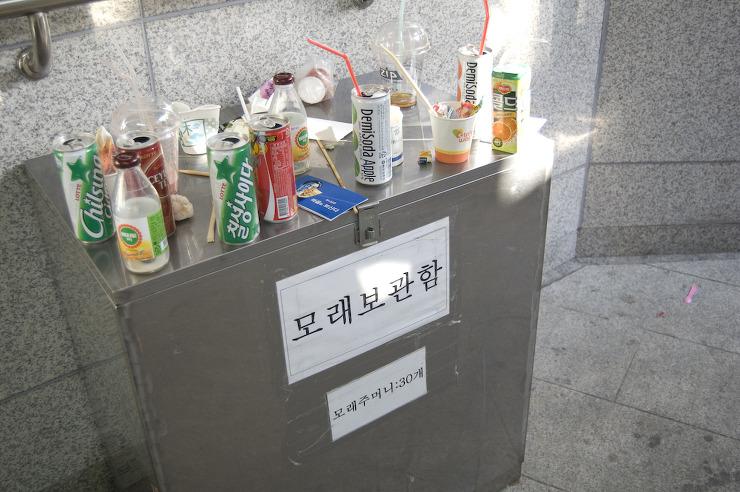 누군가 지켜봐야만 쓰레기를 치우는 한국인들  ㅍㅍㅅㅅ