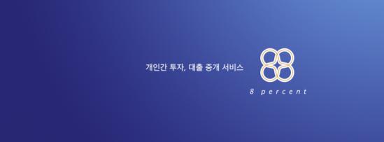 한국의 떠오르는 핀테크, P2P 대출 업체 8 percent