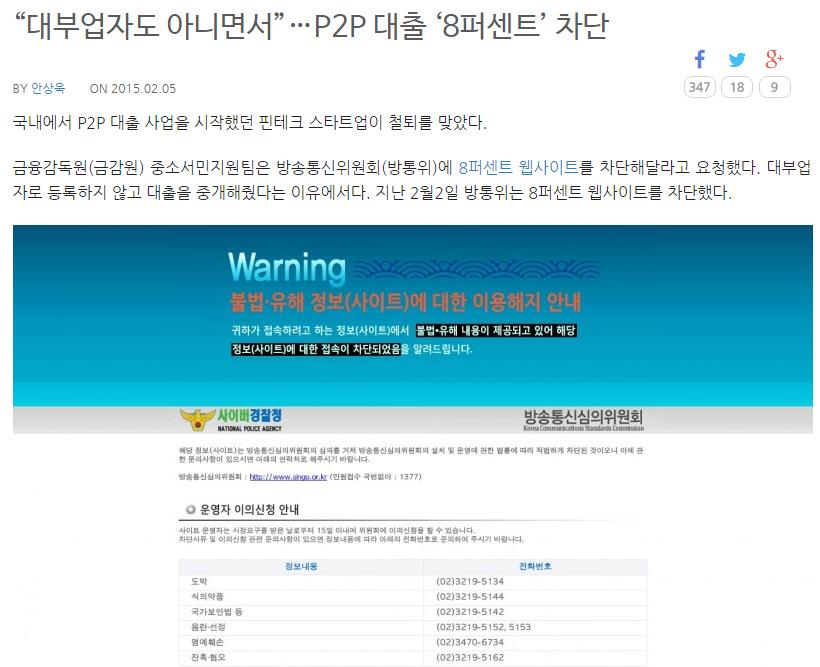 warning.or.kr의 위용