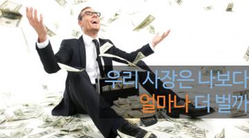 경영자의 높은 연봉은 과연 정당한가?