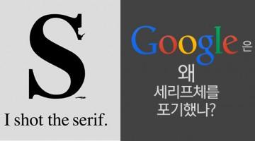 구글이 로고를 바꿨다