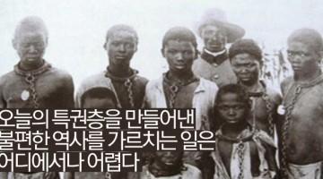 노예제 이야기를 불편하게 여기는 학생들에게 미국사 가르치기