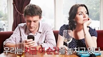 스마트폰으로부터 자유롭기 위한 스마트폰: 라이트폰