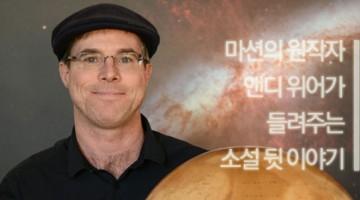 마션의 원작자 앤디 위어의 구글강연 후기