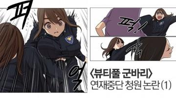 웹툰 '뷰티풀 군바리' 연재중단 청원 논란 ① – 찬성