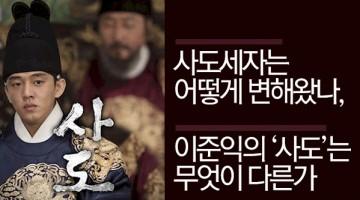 드라마 속 '사도세자'의 변천