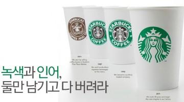스타벅스 로고의 비하인드 스토리